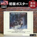 【映画ポスター】 スターウォーズ グッズ 帝国の逆襲 STAR WARS フレーム別 デザイン おしゃれ アート インテリア 約71×56cm /ハーフシート 片面 オリジナルポスター