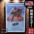 【映画ポスター】 スターウォーズ グッズ 帝国の逆襲 STAR WARS フレーム別 デザイン おしゃれ アート インテリア /片面 オリジナルポスター