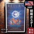 【映画ポスター】 スターウォーズ グッズ ジェダイの帰還 STAR WARS エピソード6 フレーム別 デザイン おしゃれ /片面 オリジナルポスター