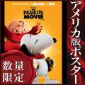 【映画ポスター】 I LOVE スヌーピー THE PEANUTS MOVIE グッズ /インテリア おしゃれ フレームなし /両面 オリジナルポスター