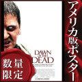 【映画ポスター】 ドーンオブザデッド ゾンビ リメイク /インテリア アート フレームなし /B 両面 オリジナルポスター