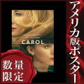 【映画ポスター】 キャロル Carol ケイトブランシェット /インテリア アート おしゃれ /片面 オリジナルポスター