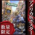 【映画ポスター】 ズートピア (ディズニー グッズ/Zootopia) /両面 オリジナルポスター