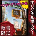 【映画ポスター】 ズートピア (ディズニー グッズ Zootopia) /INT-ADV 両面 オリジナルポスター