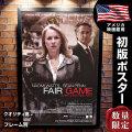 【映画ポスター】 フェアゲーム フレーム別 Fair Game ナオミワッツ /デザイン おしゃれ インテリア アート /片面 オリジナルポスター