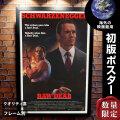 【映画ポスター】 ゴリラ 1986 アーノルド・シュワルツェネッガー Raw Deal フレーム別 B1より少し小さめ おしゃれ 大きい インテリア アート グッズ /INT-B-片面 オリジナルポスター