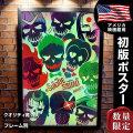 【映画ポスター】 スーサイドスクワッド グッズ フレーム別 ハーレークイン ジョーカー おしゃれ デザイン Suicide Squad /A 両面 オリジナルポスター