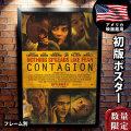 【映画ポスター】 コンテイジョン グッズ マットデイモン /インテリア アート デザイン フレーム別 約69×102cm /REG-B-両面 /Contagion オリジナルポスター