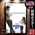 【映画ポスター】 世界で一番パパが好き! ベン・アフレック Jersey Girl フレーム別 B1より少し小さいめ約69×102cm おしゃれ 大きい インテリア アート グッズ /片面 オリジナルポスター