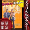 【映画ポスター】 ナイスガイズ! (ラッセル・クロウ/The Nice Guys) /ADV 両面 [オリジナルポスター]