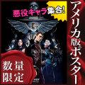 【映画ポスター】 X-MEN:アポカリプス (X-Men: Apocalypse) /INT-Destroy-ADV 両面 オリジナルポスター