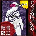 【映画ポスター グッズ】ジャスティン・ビーバー ネヴァー・セイ・ネヴァー (Justin Bieber: Never Say Never) /両面 [オリジナルポスター]