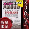 【映画ポスター】 スポットライト 世紀のスクープ (マークラファロ/Spotlight) /両面 オリジナルポスター