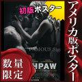 【映画ポスター】 サウスポー (ジェイクギレンホール/Southpaw) /片面 オリジナルポスター