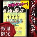 【映画ポスター】 HELP! 四人はアイドル /ビートルズ BEATLES グッズ 片面 オリジナルポスター