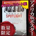 【映画ポスター】 スポットライト 世紀のスクープ /アート インテリア おしゃれ 両面 オリジナルポスター