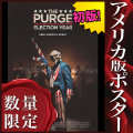 【映画ポスター】 パージ:大統領令 The Purge: Election Year ジェームズデモナコ /ホラー インテリア アート フレームなし /REG-両面  オリジナルポスター