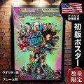 【映画ポスター】 スーサイドスクワッド グッズ フレーム別 ハーレークイン ジョーカー おしゃれ デザイン Suicide Squad /REG-両面 オリジナルポスター