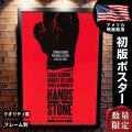 【映画ポスター】 ハンズ・オブ・ストーン エドガー・ラミレス フレーム別 おしゃれ インテリア 大きい アート グッズ B1に近い約69×99cm /片面 オリジナルポスター