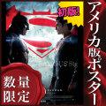 【映画ポスター グッズ】 バットマン vs スーパーマン ジャスティスの誕生 グッズ /インテリア おしゃれ アメコミ フレームなし /duo REG 両面 [オリジナルポスター]