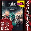 【映画ポスター】 パージ:大統領令 The Purge: Election Year ジェームズデモナコ /ホラー インテリア アート フレームなし /両面  オリジナルポスター