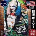 【映画ポスター】 スーサイドスクワッド グッズ /アメコミ インテリア アート フレームなし /ハーレークイン 片面 オリジナルポスター