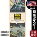 【映画ポスター】 2001年宇宙の旅 スタンリー・キューブリック フレーム別 おしゃれ インテリア アート グッズ /インサート 片面 オリジナルポスター