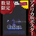【映画ポスター】 キャスパー Casper おばけ グッズ /インテリア アート おしゃれ フレームなし /片面 [オリジナルポスター]