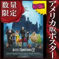 【映画ポスター】 モンスターホテル2 グッズ /インテリア アニメ おしゃれ フレームなし /REG-B-両面 オリジナルポスター