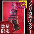 【映画ポスター】 ロッキーホラーショー グッズ /おしゃれ アート インテリア フレームなし /10周年記念版 オリジナルポスター