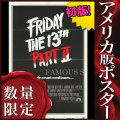 【映画ポスター】 13日の金曜日 PART2 ジェイソン Friday the 13th グッズ /ホラー インテリア 雑貨 装飾 フレームなし /ADV-片面 [オリジナルポスター]