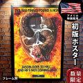 【映画ポスター】 13日の金曜日 ジェイソンの命日 グッズ マスク /ホラー インテリア 雑貨 装飾 フレームなし /ADV-片面 [オリジナルポスター]