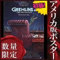 【映画ポスター】 グレムリン2 新種誕生 グッズ /おしゃれ アート インテリア フレームなし /両面 [オリジナルポスター]