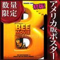 【映画ポスター】 ビームービー Bee Movie /アニメ インテリア おしゃれ フレームなし /2nd ADV-両面 オリジナルポスター