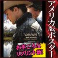【映画ポスター】 ブロークバックマウンテン /おしゃれ インテリア フレームなし /REP REG-両面 リプリントポスター