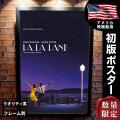 【映画ポスター】 ララランド La La Land /おしゃれ アート インテリア フレームなし /ADV-片面 オリジナルポスター