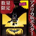 【映画ポスター】 レゴバットマン ザムービー The Lego Batman Movie /アニメ インテリア おしゃれ フレームなし /ADV-両面 オリジナルポスター