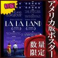 [サマーSALE] 【映画ポスター】 ララランド La La Land ライアンゴズリング /おしゃれ アート インテリア フレームなし /評価 両面 オリジナルポスター