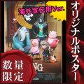 【映画ポスター】 SING シング /アニメ インテリア おしゃれ 可愛い フレームなし /INT-REG 両面 オリジナルポスター