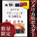 【映画ポスター】 20センチュリー・ウーマン 20th Century Women エル・ファニング /インテリア アート おしゃれ フレームなし /両面 [オリジナルポスター]