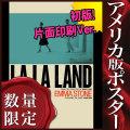 [サマーSALE] 【映画ポスター】 ララランド La La Land /おしゃれ アート インテリア フレームなし /3rd ADV-片面 オリジナルポスター