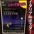 【映画ポスター】 ラ・ラ・ランド La La Land /おしゃれ アート インテリア フレームなし /イタリア版-片面