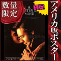 【映画ポスター】 ビューティフルマインド A Beautiful Mind /アート インテリア おしゃれ フレームなし /両面 オリジナルポスター