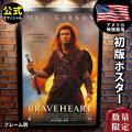 【映画ポスター】 ブレイブハート メルギブソン Braveheart /アート インテリア おしゃれ フレームなし /REG-片面 オリジナルポスター