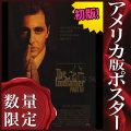 【映画ポスター】 ゴッドファーザー PART3 グッズ アルパチーノ The Godfather /インテリア おしゃれ アート フレームなし /REG-片面 オリジナルポスター