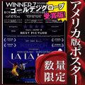 【映画ポスター】 ララランド La La Land /おしゃれ アート インテリア フレームなし /ゴールデングローブ受賞 両面 オリジナルポスター