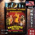 【映画ポスター】 ファンタスティック Mr. Fox /アニメ インテリア おしゃれ フレームなし /ADV-両面 オリジナルポスター