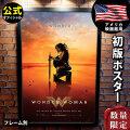 【映画ポスター】 ワンダーウーマン グッズ フレーム別 おしゃれ デザイン Wonder Woman ガルガドット /beach版 ADV-両面 オリジナルポスター