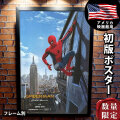 【映画ポスター】 スパイダーマン ホームカミング グッズ フレーム別 おしゃれ 大きい 特大 インテリア アート かっこいい B1に近い /2nd ADV-両面 オリジナルポスター