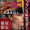【映画ポスター】 キャロル Carol /インテリア アート おしゃれ フレームなし /フランス版 大判 片面 オリジナルポスター